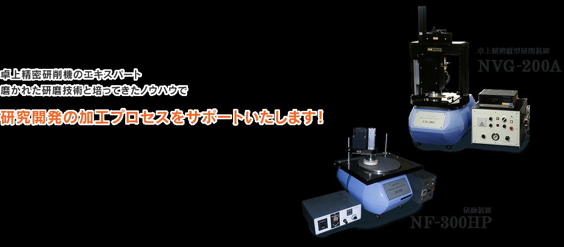 卓上精密研削機のエキスパート 磨かれた研磨技術と培ってきたノウハウで 研究開発の加工プロセスをサポートいたします!